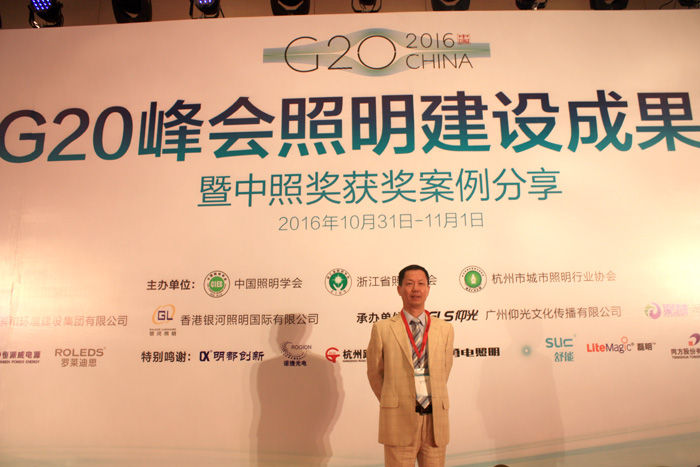 """宁波舒能荣获""""杭州G20峰会照明建设贡献奖"""""""