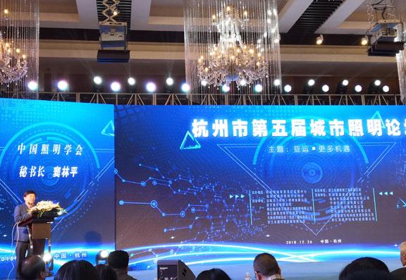 舒能光电在杭州照明协会第五届杭州城市照明论坛获多项奖牌