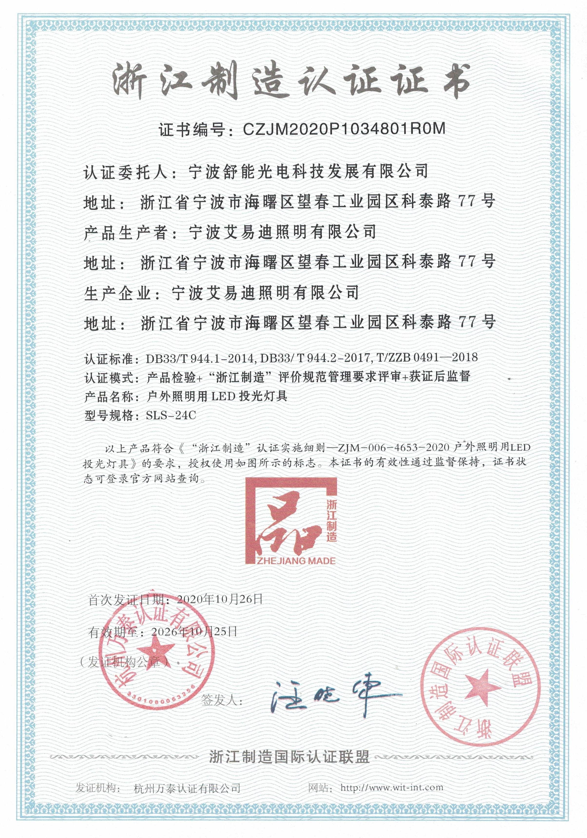 舒能2020年度 浙江制造认证证书